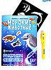 Активити-книжка с рисунками светом «Морские животные» 24*18