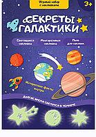 Развивающий игровой набор «Секреты галактики», наклейки светятся в темноте 30* 21см, фото 1