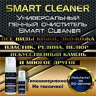 Универсальный пенный очиститель Smart Cleaner