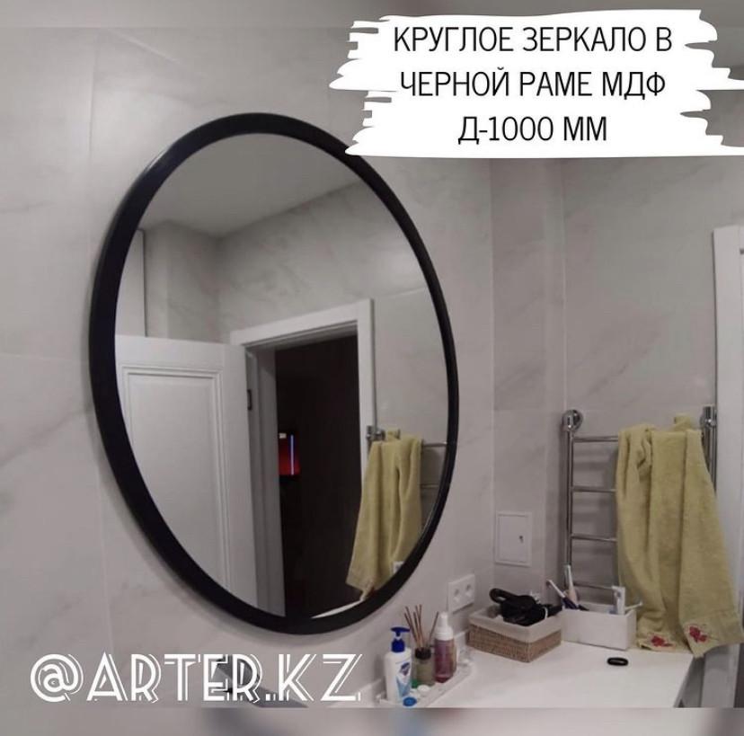 Зеркало круглое в черной раме МДФ, d=1000мм
