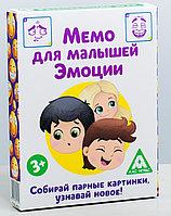 Настольная развивающая игра «Мемо для малышей. Эмоции», 50 карт 13*10см, фото 1