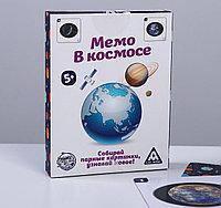 Настольная игра «Мемо в космосе», 50 карточек, фото 1