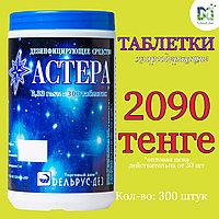 Дезинфицирующее средство Астера №300 таблетки