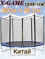 Батут (366см) пружинный с защитой X-Game