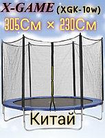 Батут (305 см) с защитой X-Game