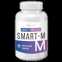 SMART-M минеральный комплекс