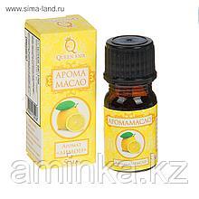 Аромамасло Лимон  5 мл