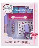 """Зефирка. """"Будь ярче!"""" Набор декоративной косметики для девочек """"Ягодный смузи"""""""