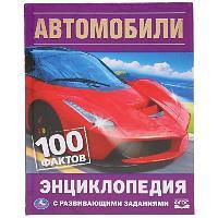 Книга Энциклопедия Автомобили 100 фактов
