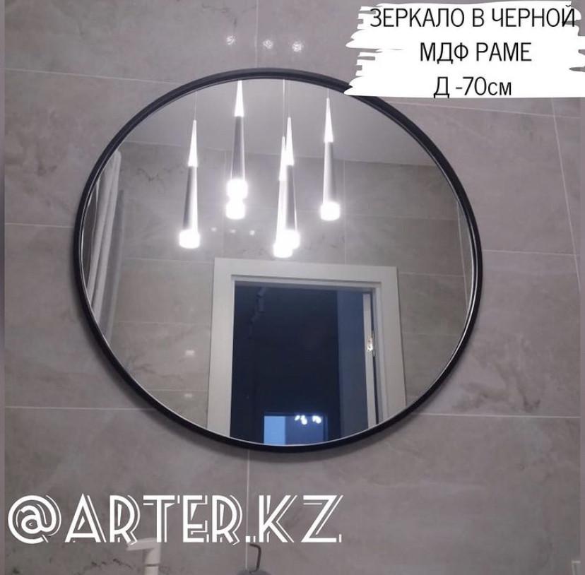 Зеркало круглое в черной раме МДФ, 10мм, d=700мм