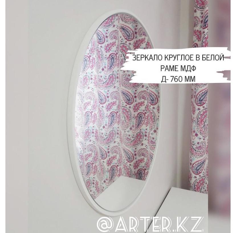 Зеркало круглое в белой раме МДФ, 10мм, d=760мм