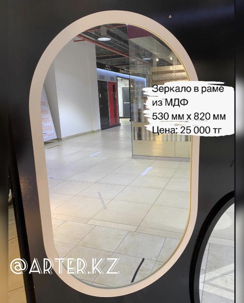 Зеркало полуовальное в белой раме МДФ, 820(В)х530(Ш)мм