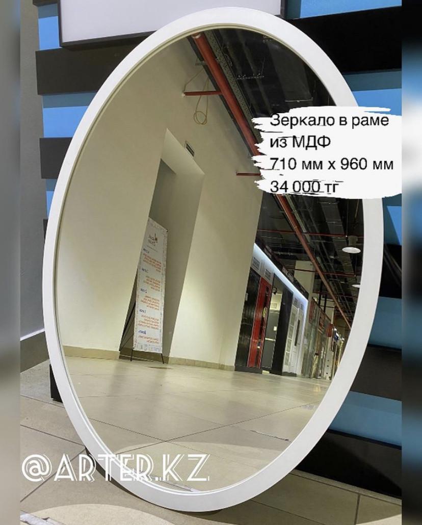 Зеркало овальное в белой раме МДФ, 960(В)х710(Ш)мм