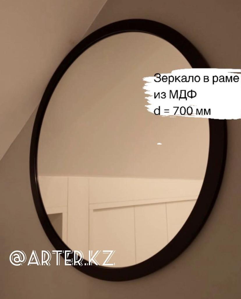 Зеркало круглое в черной раме МДФ, d=700мм