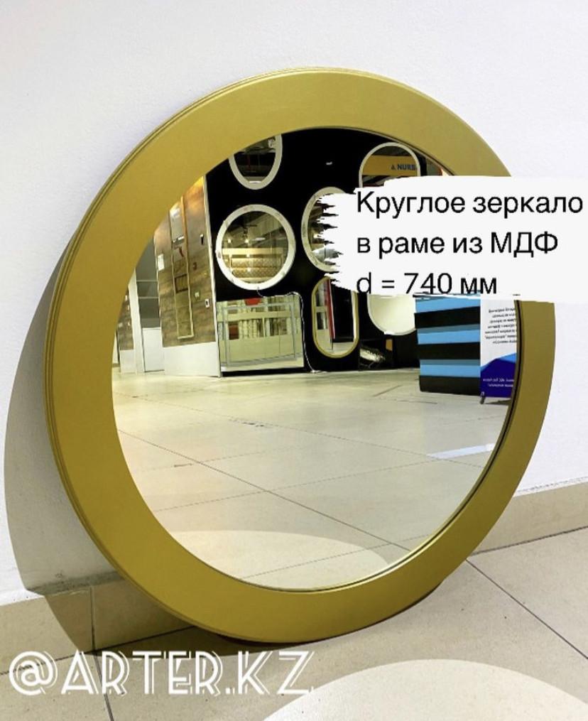 Зеркало круглое в золотистой раме МДФ, 70мм, d=740мм