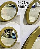 Зеркало круглое в золотистой раме МДФ, 70мм, d=740мм, фото 2