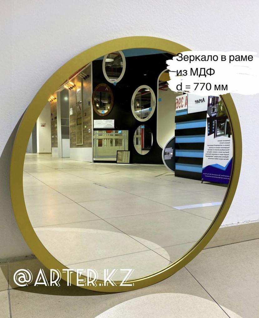 Зеркало круглое в золотистой раме МДФ, d=770мм