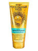 Маска ВИТЕКС Роскошный уход 7 масел питательная для всех типов волос 200 мл №24022