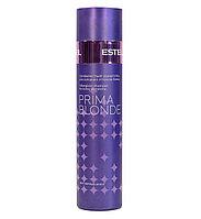 Серебристый шампунь ESTEL PRIMA BLOND для холодных оттенков волос 250 мл №34157
