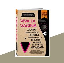 Женская литература