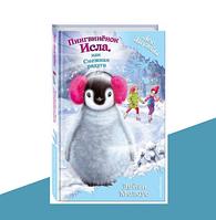 Пингвинёнок Исла,