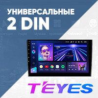 Универсальные 2DIN Teyes CC2L PLUS