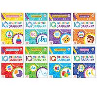 Книги набор «Мои первые IQ задачки»