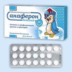 Анаферон детский 300 мг №20 таблетки