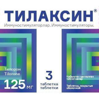Тилаксин 125 мг №3 табл