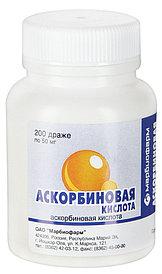Аскорбиновая кислота 50 мг  №200 драже Марбиофарм