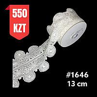 Кружево ,белое, шелковое 130 мм, # 1646