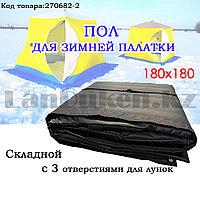 Пол для зимней палатки каремат складной с отверстиями для лунок 180х180 см черный