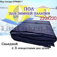 Пол для зимней палатки каремат складной с отверстиями для лунок 220х220 см темно-синий