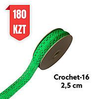 Кружево белое ,хлопок 25 мм, Crochet-16 зеленый