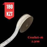 Кружево белое ,хлопок 25 мм, Crochet-16
