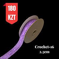 Кружево белое ,хлопок 25 мм, Crochet-16 сиреневый