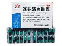 Китайские капсулы для лечения простуды и гриппа на растительной основе ( 24 капсулы )