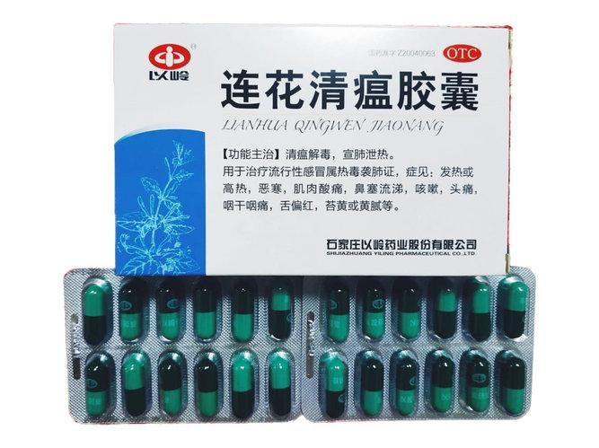 Китайские капсулы для лечения простуды и гриппа на растительной основе