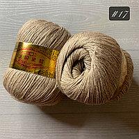 """Пряжа для ручного вязания """"норка """", 50 гр, белый кофе"""
