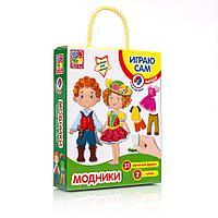 """Магнитная игра-одевашка """"Модники"""" VT3702-02"""