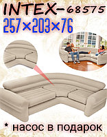 Надувной диван угловой INTEX насос в подарок