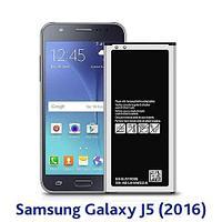 Батарея аккумуляторная заводская для смартфона Samsung Galaxy серии J (J5 (2016))