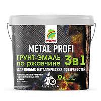 NEW! METAL Profi, грунт-эмаль по ржавчине 3 в 1