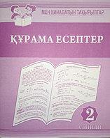 ҚҰРАМА ЕСЕПТЕР. 2-сынып / Мен қиналатын тақырыптар