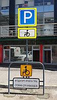 Знаки дорожные для людей с ограниченными возможностями +77076667845