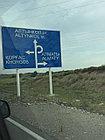 Знак дорожный прямоугольный 600*300мм +77076667845, фото 8