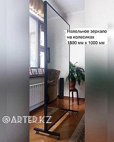 Передвижные зеркала, 1800(В)х1000(Ш)мм