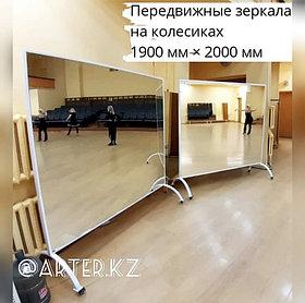 Передвижные зеркала, 1900(В)х2000(Ш)мм