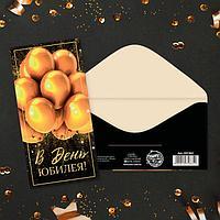 Конверт для денег «С Юбилеем», золотые шары, 16,5 х 8см
