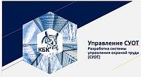 Разработка системы управления охраной труда (СУОТ)